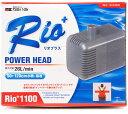カミハタ パワーヘッドポンプ リオプラス1100 60Hz 西日本仕様【在庫有り】【特売】「1点まで」