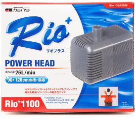 【全国送料無料】【在庫有り!!即OK】カミハタ パワーヘッドポンプ リオプラス1100 60Hz 西日本仕様