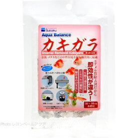 水作 ミニ カキガラ 30~40cm水槽用 (ネット入り)特殊処理済 【在庫有り】