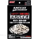 GEX メガパワー交換ろ過材 メガバイオ 250g×2袋入【在庫有】【特売】