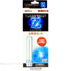 カミハタ ターボツイストZ用交換用セット 9W【在庫有り】「5点まで」