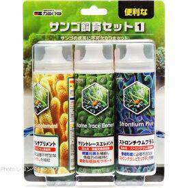 【在庫有り!!即OK】カミハタ コーラルライフ サンゴ飼育セット1 3本入