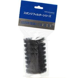 【在庫有り!!即OK】LSS ナノスポンジフィルター (Nanoスポンジフィルター)LSMiniC(M) 12/16mm吸水パイプ用
