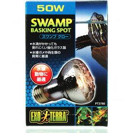 【全国送料無料】【在庫有り!!即OK】GEX スワンプグロー 50W PT3780 防滴ランプ