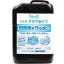 テトラ アクアセイフプラス 5L (新型ボトル) 淡水/海水用【在庫あり】-「2点まで」