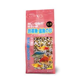 【全国送料無料】【在庫有り!!即OK】スドー 桜大磯砂 熱帯魚・金魚の砂 1kg