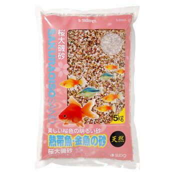 スドー 桜大磯砂 熱帯魚・金魚の砂 5kg 【在庫有り】「1点まで」