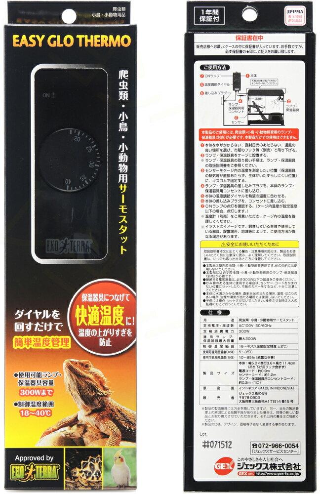 GEX イージーグローサーモ 爬虫類サーモスタット【特売】【在庫あり】-