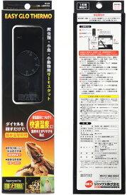 【全国送料無料】【在庫有り!!即OK】GEX イージーグローサーモ 爬虫類サーモスタット