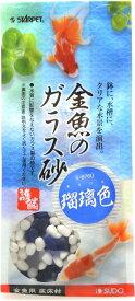 【全国送料無料】【在庫有り!!即OK】スドー 金魚のガラス砂 瑠璃色(500g) S8760