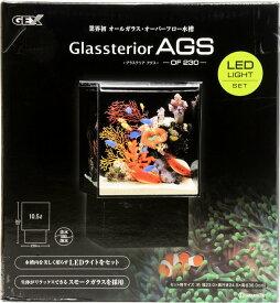 【全国送料無料】【在庫有り!!即OK】GEX グラステリア アグス AGS OF230 LEDライト付 淡水海水両用