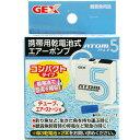 GEX 乾電池式エアーポンプ アトム 5 携帯用 【在庫有り】「6点まで」