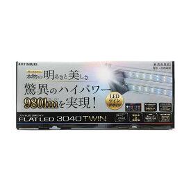 コトブキ フラットLEDツイン TWIN 3040【在庫有り】「1点まで」