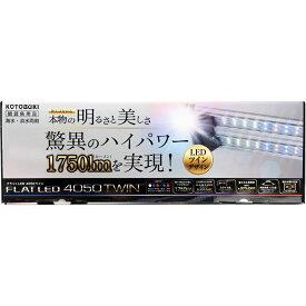 コトブキ フラットLEDツイン TWIN 4050【在庫有り】「同梱不可」