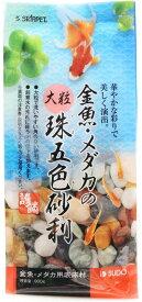【全国送料無料】【在庫有り!!即OK】スドー 金魚・メダカの大粒珠五色砂利 900g
