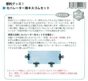 アズージャパンセパレーター用キスゴムセット(4個入)_『即』