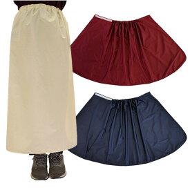 防水巻スカート