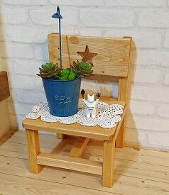 星くりぬきのキッズチェアー (幅32cm×奥行28cm) RKI-7子供イス 椅子 花台 フラワー台 小さい木製チェアー 無垢材 木工品 アメリカンカントリー調丸角 角が丸い おしゃれ 可愛い カントリー家具 rki7