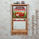 【木製カレンダーフレーム/ZCA-9】42×76cmハートくりぬき Bタイプ 壁掛け ペグ付き / カレンダー掛け アメリカンカントリー家具