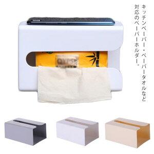 2個セット ペーパーホルダー 両面テープ 収納 ボックス ペーパータオルケース 北欧 キッチンタオルホルダー おしゃれ ケース 片手 壁掛け キッチンペーパーホルダー トイレ キッチン