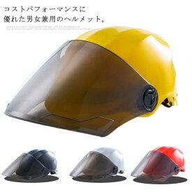 ヘルメット バイク用 UVカット 軽量 半帽 ジェット メンズ レディー ス シールド付き 日焼け止め 夏用 紫外線対策 自転車 送料無料