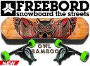 Freeb owl g