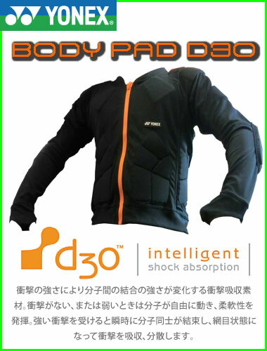 YONEX ボディパッド D3O 【ヨネックス プロテクター】【スノーボード PROTECTOR】【スノーボード 17-18】【日本正規品】