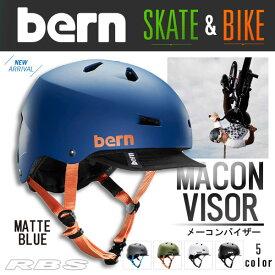 BERN ヘルメット MACON VISOR メーコンバイザー BERN HELMET 【バーン ヘルメット】【スケートボード 自転車】【日本正規品】【あす楽】【送料無料】