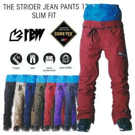 16-17 REW THE STRIDER JEAN パンツ GORE-TEX ゴアテックス SLIM FIT スリムフィット 【スノーボード ウェア 2017 ストライダー 】【日本正規品 送料無料】