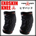 T8 exoskin knee 01