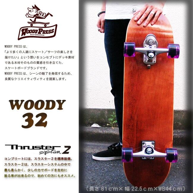 WOODY PRESS 32インチ カラー BROWN 【ウッディプレス】【ロング スケートボード】【日本正規品 サーフ スケート】【サーフィン オフトレ】【送料無料】