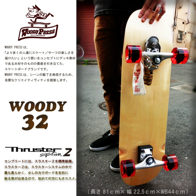 WOODY PRESS 32インチ カラー NATURAL 【ウッディプレス】【ロング スケートボード】【サーフ スケート】【サーフィン オフトレ】【日本正規品】【送料無料】