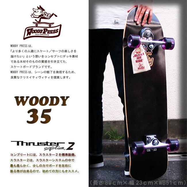 WOODY PRESS 35インチ カラー BLACK 【ウッディプレス】【ロング スケートボード】【日本正規品 サーフ スケート】【サーフィン オフトレ】【送料無料】