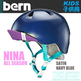 BERN ヘルメット NINA ニーナ SATIN NAVY BLUE BERN HELMET【バーン ヘルメット】【子供用ヘルメット】【日本正規品】【あす楽】