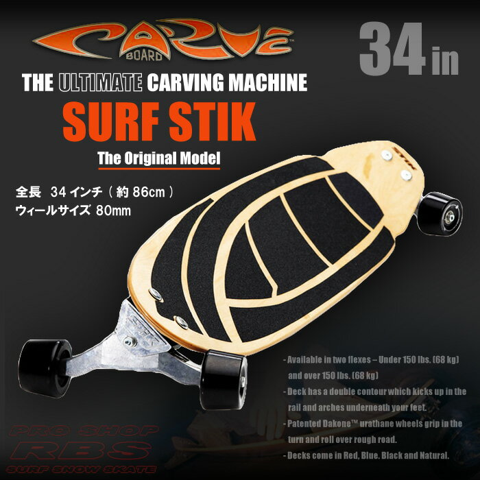 CARVE BOARD【カーブボード】THE SURF STIK 2018 NATURAL/BLACK/RED/BLUE 7PLY or 8PLY 【ロング スケートボード ロンスケ】【スノーボード サーフィン オフトレ】【日本正規品】