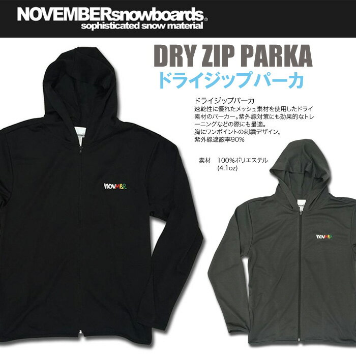 16-17 NOVEMBER ドライ ジップ パーカ DRY ZIP PARKA 【ノベンバー スノーボード】【日本正規品】