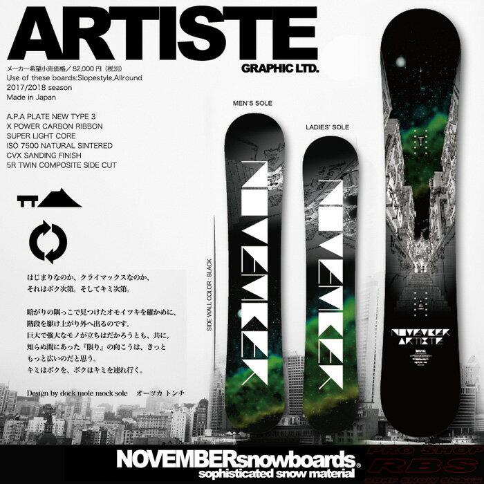 17-18 NOVEMBER ノーベンバー ARTISTE GRAPHIC LTD 限定モデル 【ノーベンバー アーティスト グラフィック】【スノーボード ボード 17-18】【送料無料・チューンナップ無料】