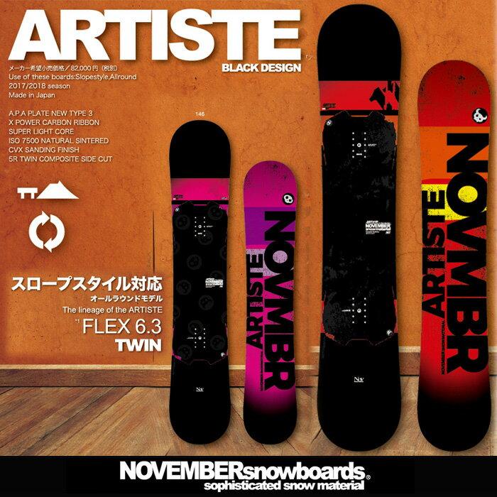 17-18 NOVEMBER ノーベンバー ARTISTE ノベンバー アーティスト スノーボード ボード 17-18 送料無料・チューンナップ無料 日本正規品