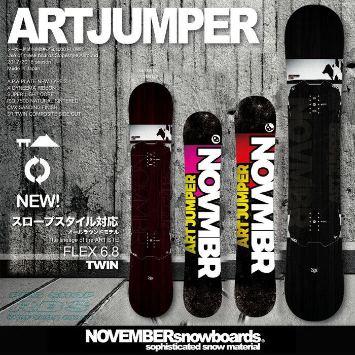 17-18 NOVEMBER ノーベンバー ARTJUMPER ノベンバー アートジャンパー スノーボード ボード 17-18 送料無料・チューンナップ無料 【日本正規品】