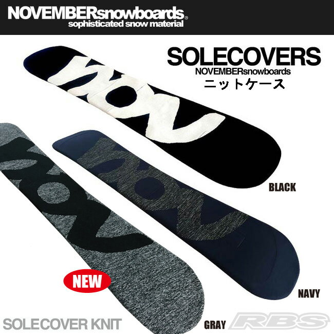 NOVEMBER ノーベンバー ソールカバー KNIT カラー BLACK/NAVY/GRAY 【ノベンバー ニット ケース】【ボードケース ソールガード】【17-18 スノーボード】【日本正規品】