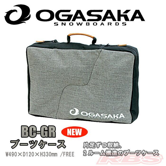 OGASAKA オガサカ BOOTS CASE ブーツケース 【17-18 オガサカ スノーボード】【BC-GR ブーツ バッグ】【日本正規品】