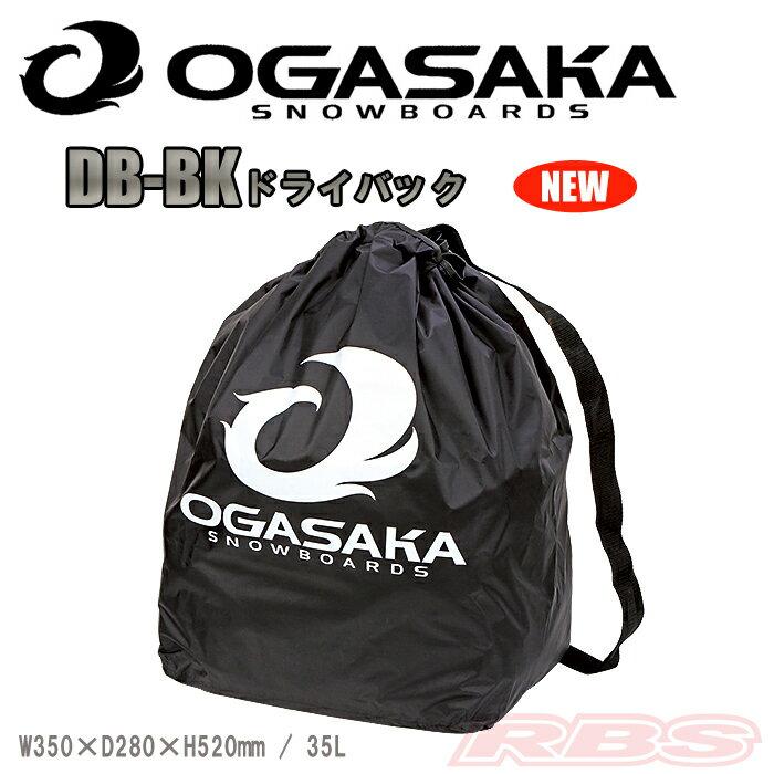 OGASAKA オガサカ ドライバッグ 【17-18 オガサカ スノーボード】【DB-BK ブーツ ウェア バッグ】【日本正規品】