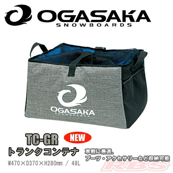 OGASAKA オガサカ トランクコンテナ 【17-18 オガサカ スノーボード】【TC-GR ブーツ ウェア バッグ】【日本正規品】