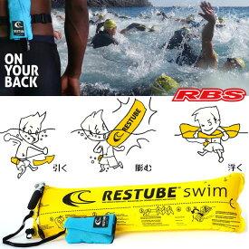 RESTUBE (レスチューブ) Swim (スイム) Ice Mint 【水難 水害 救命 救助 災害 防災 レスキュー 事故防止 浮輪】 あす楽 送料無料 日本正規品