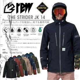17-18 REW THE STRIDER ジャケット GORE-TEX ゴアテックス 【スノーボード ウェア 2018 ストライダー 】【日本正規品 送料無料】