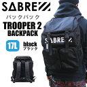 SABRE セイバー バックパック リュック TROOPER 2 BACKPACK 17L カラー BLACK 【セイバー バッグ 鞄】【ストリート バ…