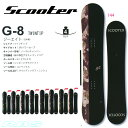 Scooter_18_g8_01
