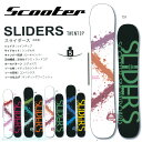Scooter_18_sliders_0