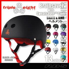 TRIPLE EIGHTトリプルエイト ヘルメット スケートボード用 【TRIPLE8 HELMET】【BRAINSAVER RUBBER/GLOSSY】【スケボー スケート BMX 自転車】【日本正規品】