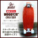 Woody 28cs bro 01